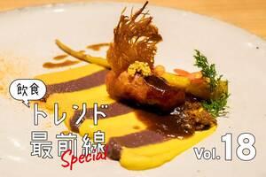 これ、全部人参!メニューが毎日変化するフレンチNœud. TOKYOで唯一無二のひと皿を
