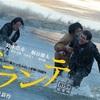 新作映画115: 『ビジランテ』