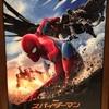 【映】スパイダーマン:ホームカミング ~MARVEL作品に詳しければより楽しめる~