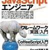 購入本『JavaScriptエンジニア養成読本』、『jQuery+jQuery UI+jQuery Mobile逆引きハンドブック』