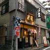 【今週のラーメン2977】 中華そば 光来 (東京・新宿) 中華そば 大盛り