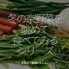 868食目「冬の京野菜を眺めて食べてみるシリーズ」その⑤『金時にんじん』
