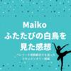 ノルウェー国立バレエ団のバレリーナ、西野麻衣子の出産から復帰までの姿を描いたドキュメンタリー映画「Maiko ふたたびの白鳥」を見た感想!