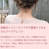 【LOCARI】結婚式ハイシーズン★簡単にできるセルフヘアアレンジ
