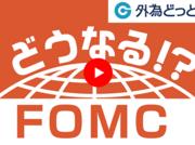 FX「どうなる!?FOMC テーパリング11月開始宣言は出る?ドル/円は上昇する?」桂畑 誠治氏 2021年9月20日