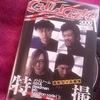 【シリーズ】deadman『GALACTiKA(ギャラクティカ) Vol.19』【deadmanを振り返る】