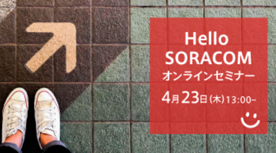 SORACOM に関するお役立ちTIPS - 4月23日 Hello SORACOM Online ご質問への回答