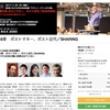 11/30(木)19時「第6回ホロス2050未来会議 SHARING」開催