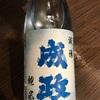 富山県『成政 純米 淡清 生酒』をいただきました。