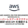 AWS Hands-on for Beginners Serverless #1: サーバーレスアーキテクチャで翻訳 Web API を構築する ~ Amazon API Gateway編1/2 ~