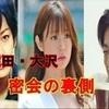 深田恭子、大沢たかおが新セ○レ!亀梨和也とは破局!