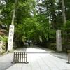 大本山永平寺の石柱2本の意味を英語に訳すと・・・The meaning of two stone pillars in Eiheiji temple