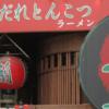 おすすめ女子旅♡福岡長崎二泊三日弾丸プラン