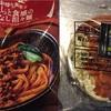 汁なし担々麺対決!!