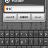 EBPocket for Android - アプリケーション連携