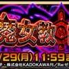 レイドダンジョン「魔女教討伐戦」攻略とデッキ!