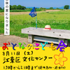 第14回イベント予告「平成最後の夏だよ おとなのこども会」