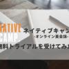 【留学準備】ネイティブキャンプの無料トライアルをやってみた!