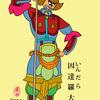 十二神将の七番目の守護神「因達羅(いんだら)」大将の絵