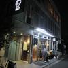 【今週のラーメン688】 麺創業 磯部水産 (東京・吉祥寺) 特製肉煮干し