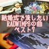 【オススメ】結婚式で使いたい!RADWIMPSのラブソング7選【BGM】