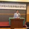 高知県漁港漁場協会総会に出席