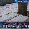 輸入米に群がる天下り