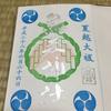 烏森神社の夏越大祓御朱印はとても涼しげ