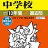 女子学院中学校、11/14(土)開催の学校説明会の予約は明日10/19~!