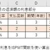 【エクセル】ISPMT関数の使い方_元利均等返済の利息部分の算出