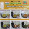 本場インド料理SANGAM(サンガム)