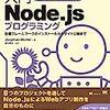 Node.jsでJSONを返すHTTPサーバーを作る