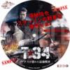 戦車映画も悪くない〜『T-34 ナチスが恐れた最強戦車』(2018)~