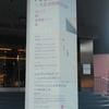 DOMANI・明日展 PLUS × 日比谷図書文化館 2018年1月6日(土)