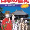 小学館版 学習まんが 少年少女 日本の歴史 第3巻 奈良の都