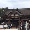 【恋木神社】