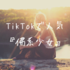 TikTok(抖音)で人気『佛系少女』【歌詞・ピンイン・和訳】