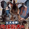 若林映子 夏木陽介『三大怪獣 地球最大の決戦』