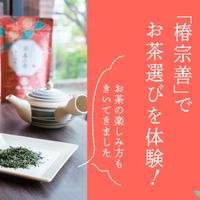 お茶の専門店「椿宗善」でお茶選びを体験!お茶の楽しみ方も教えてもらいました【PR】