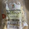 コスパ最強のコンビニ菓子パン   メロススティック (セブンイレブン)