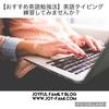 【おすすめ英語勉強法】英語タイピング練習してみませんか?