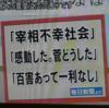 ◇宰相不幸社会の貼り紙