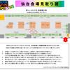 仙台エキゾチックレプタイルエキスポ 6月9日(日)