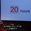 1万時間の法則は間違い!?20時間でサクッと新しいスキルを獲得しよう!