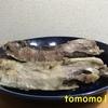 フライパンで簡単!『マグロカマ 塩焼き』を作ってみた!