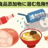 食品添加物を考える!子供達に安全で安心な食品を!