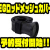 【EVERGREEN】ベルト一体型アイテム「EGロッドメッシュカバー」通販予約受付開始!