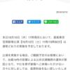宝塚歌劇 公演 2019年10月12、13日  台風19号まとめ