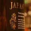 『瀧自慢 JAPAN PROUD』忍者の里で醸される、旨くて辛い「食中酒どまんなか」。