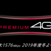 【iPhone 11 Pro , Pro Max】ドコモ「PREMIUM 4G」で 受信時最大1,388Mbpsに♪【ギガビット級LTE】